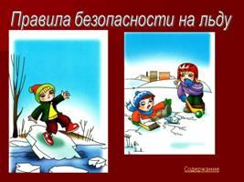 Памятка по соблюдению мер безопасности на льду