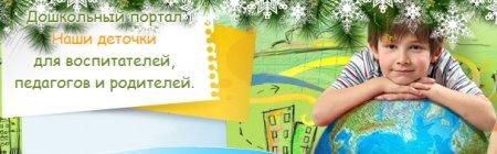 Дошкольный портал для детей, родителей, воспитателей детских садов.