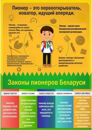 Законы пионеров Беларуси