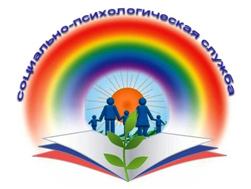 СППС учреждения образования